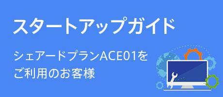 ACE01スタートアップガイド