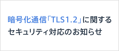 TLS1.2に関するセキュリティ対応のお知らせ