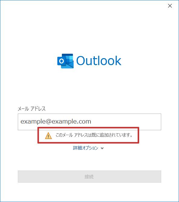 設定 outlook メール